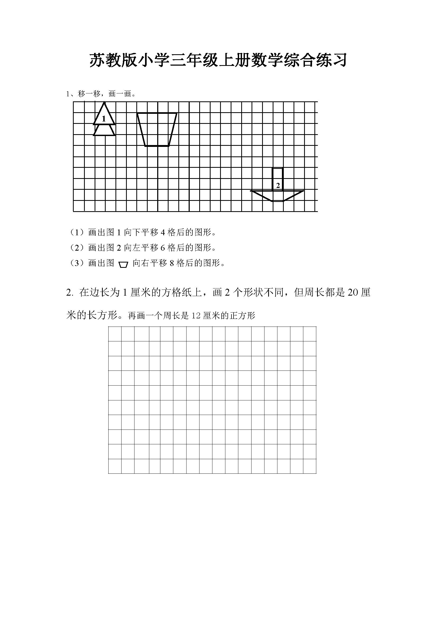 苏教版小学三年级数学上册画图综合练习_页面_1.png
