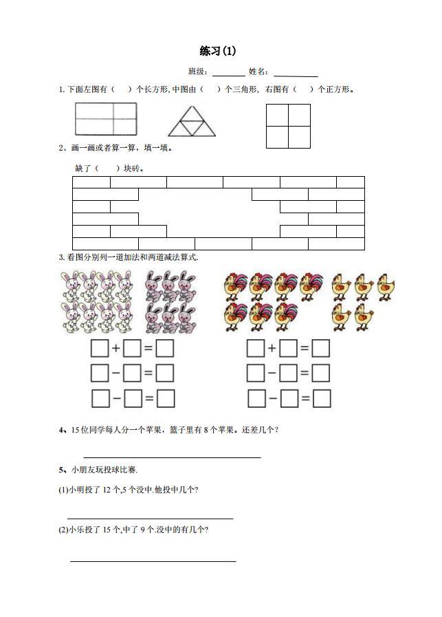 人教小学一年级数学下册看图列算式练习题图片